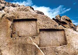HAMADAN  ATTRACTIONS(GANJNAMEH A HISTORICAL RELIEF)